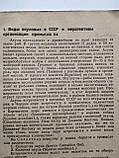 1932 Промысел акулы лов и обработка Н.Березин Снабтехиздат, фото 6