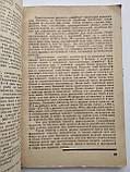 1932 Промысел акулы лов и обработка Н.Березин Снабтехиздат, фото 5