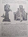 1932 Промысел акулы лов и обработка Н.Березин Снабтехиздат, фото 7