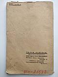 1932 Промысел акулы лов и обработка Н.Березин Снабтехиздат, фото 9