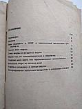 1932 Промысел акулы лов и обработка Н.Березин Снабтехиздат, фото 8