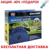 Компактный растягивающийся садовый шланг для полива MAGIC HOSE 60m/200ft + монопод для селфи