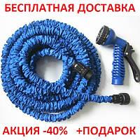 Компактный растягивающийся садовый шланг для полива MAGIC HOSE 22,5m синий