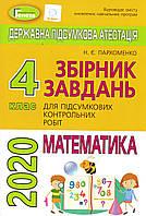ДПА 2020 для учнів 4 класу з математики. (для шкіл з  українською мовою навчання) (вид-во Генеза)