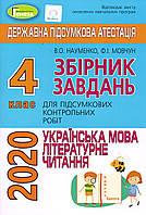 ДПА 2020 для учнів 4 класу з украаїнської мови і  літратурного читання (вид-во Генеза)