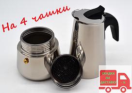 Гейзерная кофеварка WimpeX WX 4040 (на 4 чашки)