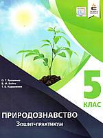 Зошит- практикум з природознавства, 5 клас. О. Г. Ярошенко, В. М. Бойко, Т. В. Коршевнюк