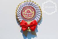 Белая медаль с бантиком Выпускник детского сада
