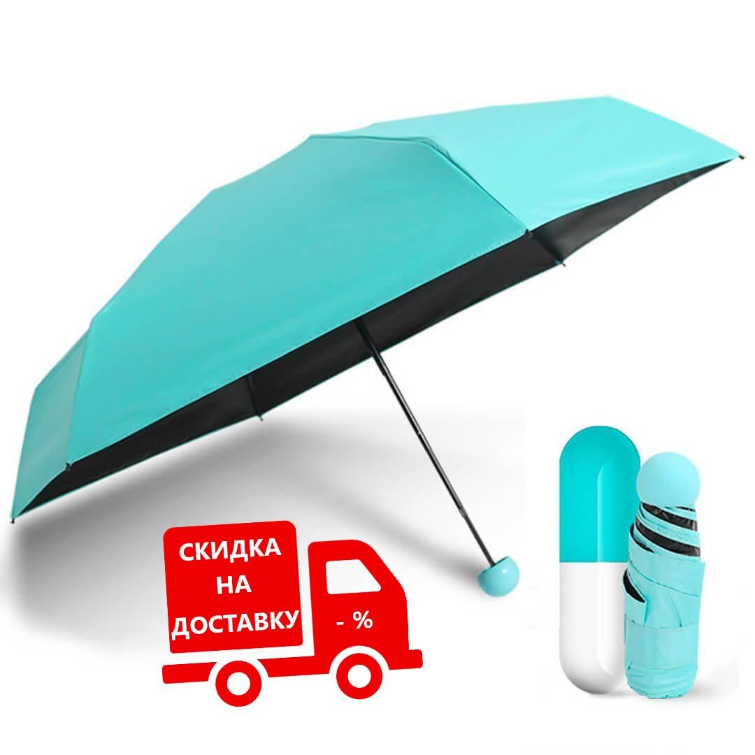 Детский зонтик | Мини зонт капсула | Компактный зонтик в футляре | Парасолька (синий)
