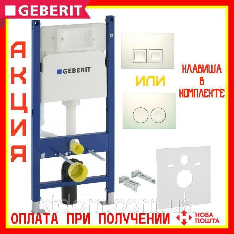 Инсталляция для подвесного унитаз Geberit Геберит 458.126.00.1 4 в 1 комплект с белой клавишей