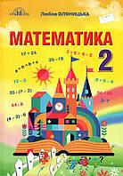 Підручник. Математика 2 клас. Оляницька Л.В. (2019р.)