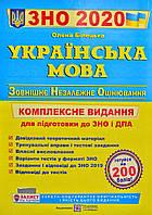 ЗНО 2020 Українська мова. Комплексна підготовка до ЗНО та ДПА