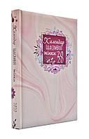 Календар щасливої жінки 2020 Рожевий