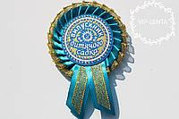 Берюзовая медаль Випускник дитячого садка