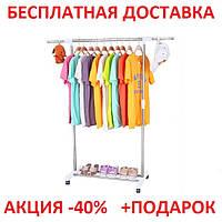Напольная передвижная вешалка для одежды Clothes Hanger 8207