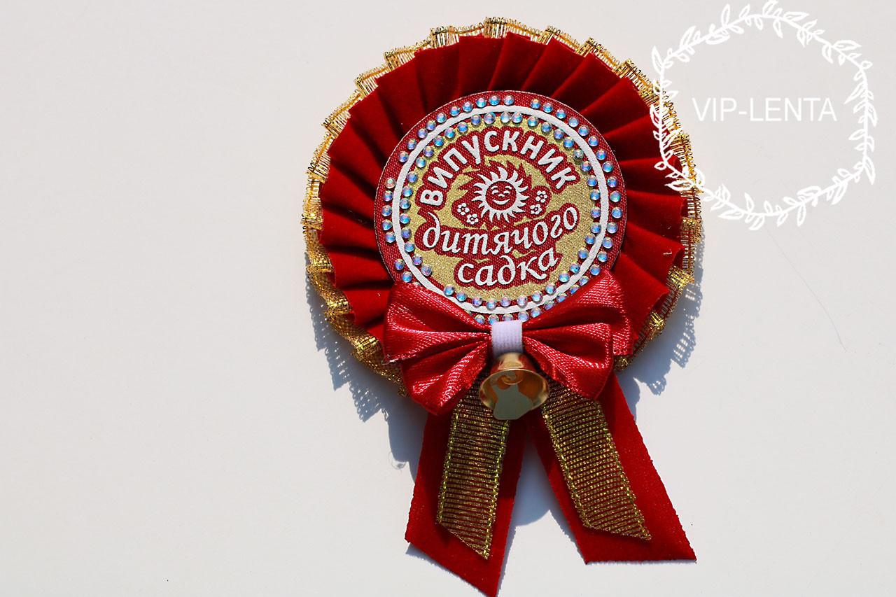 Бордова з бантиком медаль Випускник дитячого садка