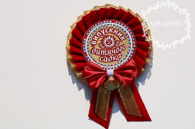 медаль випускник дитячого садка бордового цветас бантиком
