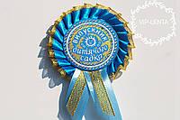 Голубая медаль Выпускник детского сада