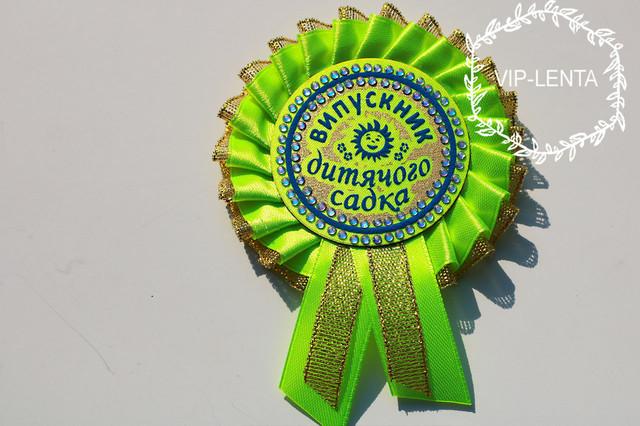 Медаль Выпускник детского сада салатная