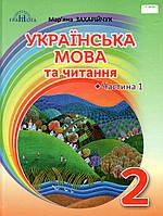 Підручник. Українська мова, 2 клас 1 частина. Захарійчук М.Д.