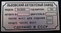 ТАБЛИЧКА НА АВТОБУС ЛАЗ-695, ЛАЗ-697, ЛАЗ-698, ЛАЗ-699Т, ЛАЗ-360, ЛАЗ-360ЭН, ЛАЗ-4202, ЛАЗ-42071, ЛАЗ-52072.
