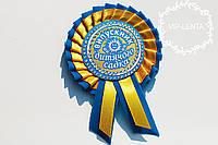 Желто голубая медаль Выпускник детского сада