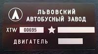 ТАБЛИЧКА НА АВТОБУС ЛАЗ-52075, ЛАЗ-А07310, ЛАЗ-А1414, ЛАЗ-52528, ЛАЗ-42078, ЛАЗ-5252, ЛАЗ52522.
