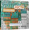 """Розмальовка """"Дивовижні міста"""". Стів Мак-Доналд"""