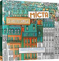 """Розмальовка """"Дивовижні міста"""". Стів Мак-Доналд, фото 1"""