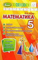 Збірник вправ, самостійні та тематичні роботи з  математики 5 клас. О.С. Істер