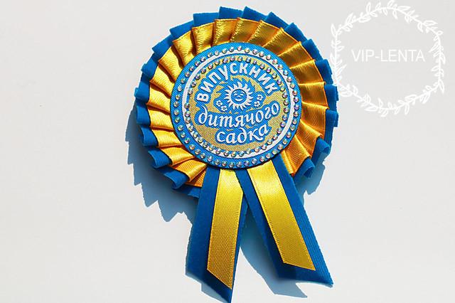 Медаль Выпускник детского сада желто-голубая