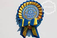 Жовто-блакитна з бантиком медаль Випускник дитячого садка