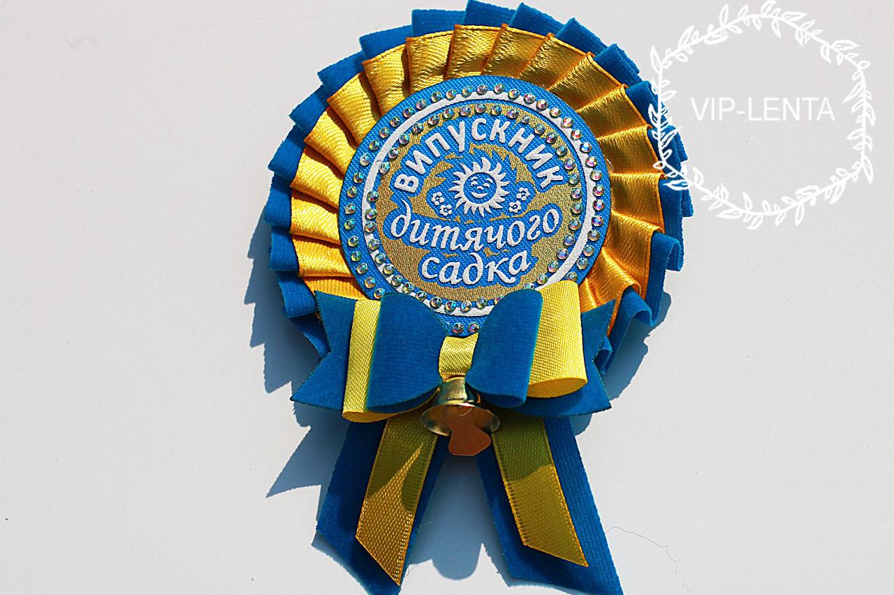 Желто голубая с бантиком медаль Выпускник детского сада