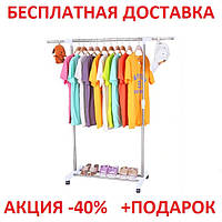 Напольная передвижная вешалка для одежды Clothes Hanger 8207