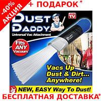 Насадка на пылесос для абсолютного удаления пыли Dust Daddy с переходником под любую трубу