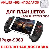Джойстик беспроводной для телефона геймпад iPega PG-9083 Bluetooth Original size+Наушники