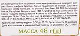 Крем дневной 55+  укрепление кожи интенсивное разглаживание морщин экстракт белого трюфеля, фото 4