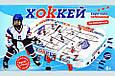 Детская настольная игра Joy Toy Хоккей 0711 на штангах, на ножках, фото 3