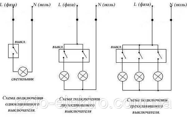 схема подключения выключателя одноклавишного двухклавишного трехклавишного