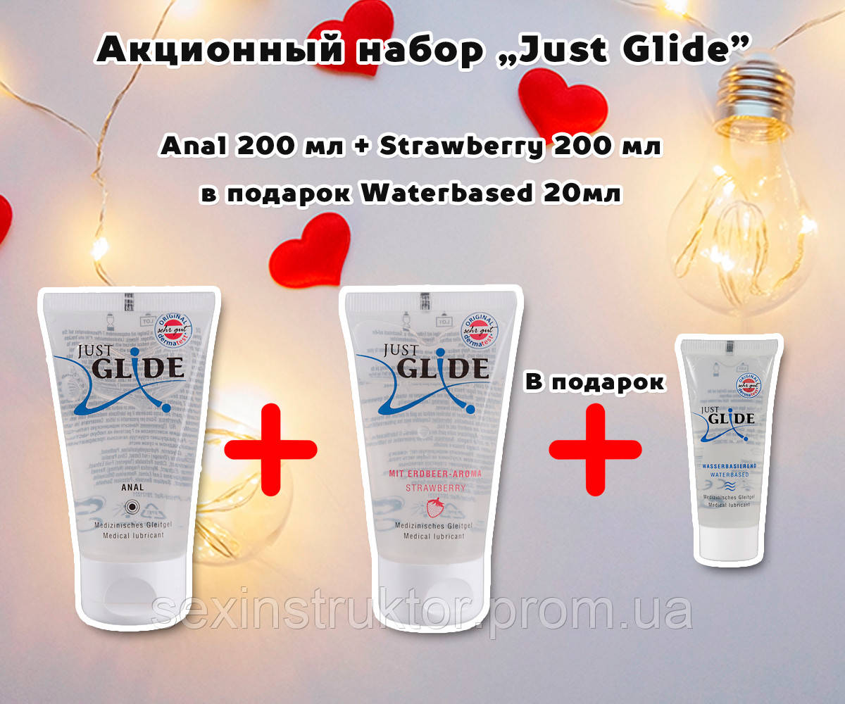 Набор лубрикантов Just Glide - Anal 200 мл + Strawberry 200 мл + в подарок Waterbased 20 мл