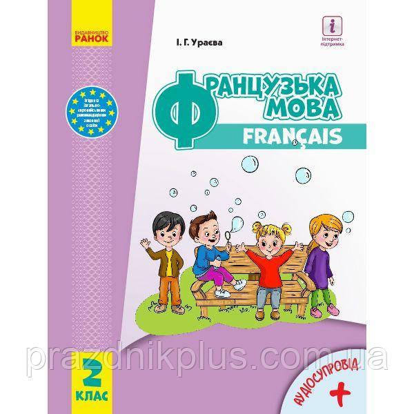 НУШ. Французский язык: учебник для 2 класса с аудиоприложением (Ураева)