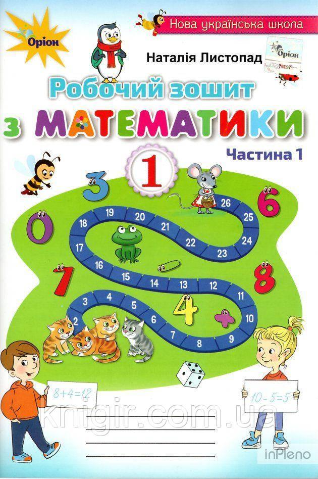 Математика 1кл Р/З в 2-х ч.  Ч.1 (Листопад)