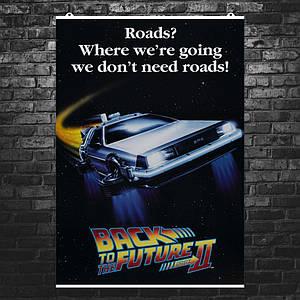 "Постер ""Там, куда мы едем, дороги не нужны!"". Back to the future, Назад в будущее. Размер 60x43см (A2). Глянцевая бумага"