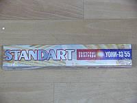 Стандарт УОНИ 13/55 д.3мм