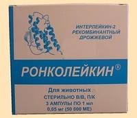 Ронколейкін 100000 мо (імунокоректор для тварин)