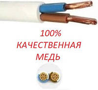 ПВС 2х1,5 провод для переноски Цена от бухты 100м. Резка кратно метру +5%