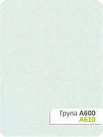 Ткань для рулонных штор А 610