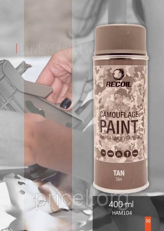 Маскировочная краска Recoil 400ml - Тан (HAM104)