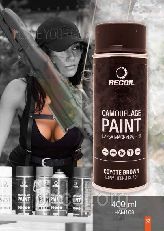 Маскировочная краска Recoil 400 ml - Коричневый койотl (HAM108)