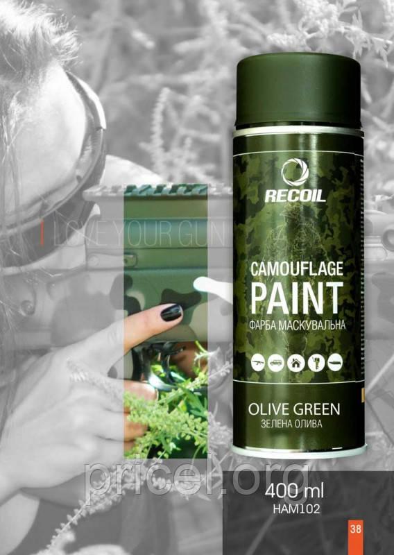 Маскировочная краска Recoil 400ml - Зеленая олива (HAM102)